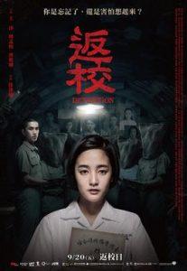 Detention 2019 movie poster