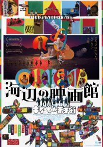 Labyrinth of cinema affiche film